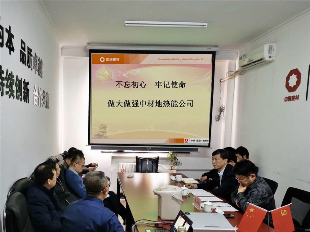 中材(易胜博ysb体育)易胜博官网网站2020年工作会议在京召开